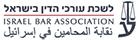 לשכת עורכי דין בישראל